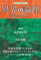 飯沢耕太郎×相馬俊樹「異界の論理~写真とカタストロフィー」