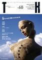 TH No.68「聖なる幻想のエロス」