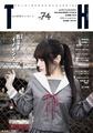 TH No.74「罪深きイノセンス」2018/5/1ごろ店頭へ!