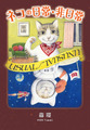 森環「ネコの日常・非日常」