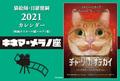 「猫絵師・目羅健嗣 2021 カレンダー〜キネマ・メラノ座」(卓上用/直販限定)2020/11/4ごろ発送開始予定!