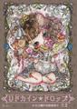 たま「リドカイン★ドロップ~少女主義的水彩画集II」