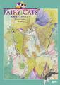 中島祥子「FAIRY CATS〜妖精猫・AからZまで」