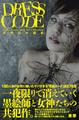 東學「東學肌絵図鑑 DRESS CODE」