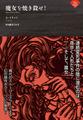 A・メリット「魔女を焼き殺せ!」2017年8月9日ごろ店頭へ!