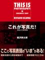 飯沢耕太郎「これが写真だ! クロニクル2009」