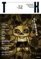 TH No.52「コドモのココロ~危ういイノセンス」