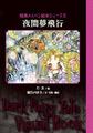 たま(絵) 最合のぼる(文・写真・構成)「夜間夢飛行〜暗黒メルヘン絵本シリーズ2」