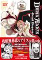 eat「DARK ALICE-Heart Disease-(ハート・ディジーズ)」2021/4/19頃店頭へ!