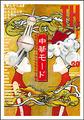 TH No.20「中華モード~非常有希望的上海台湾前衛芸術大饗宴」