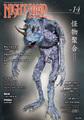 ナイトランド・クォータリーvol.14  怪物聚合〜モンスターコレクション