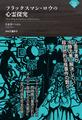 E&H・ヘロン「フラックスマン・ロウの心霊探究」2019/6/28ごろ店頭へ!
