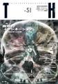 TH No.51「魔術的イマジネーション~超自然への幻想」