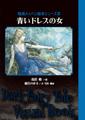 鳥居椿(絵) 最合のぼる(文・写真・構成)「青いドレスの女〜暗黒メルヘン絵本シリーズ3」