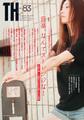 TH No.83「音楽、なんてストレンジな!〜音楽を通して垣間見る文化の前衛、または裏側」 2020/7/29ごろ店頭へ!
