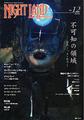 ナイトランド・クォータリーvol.12  不可知の領域――コスミック・ホラー 2018/2/27ごろ店頭へ!