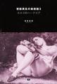 相馬俊樹「禁断異系の美術館3 エロスのハードコア」