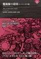 クラーク・アシュトン・スミス「魔術師の帝国《2 ハイパーボリア篇》」2017/3/24ごろ店頭へ!