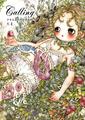 たま「Calling〜少女主義的水彩画集VI」2019/7/13ごろ店頭へ!