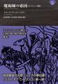 クラーク・アシュトン・スミス「魔術師の帝国《1 ゾシーク篇》」