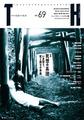 TH No.69「死想の系譜〜いま想う、死と我々の未来」