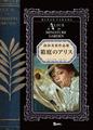 高田美苗「箱庭のアリス」2020/3/24ごろ店頭へ!