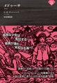 E・H・ヴィシャック「メドゥーサ」 2019/1/24ごろ店頭へ!