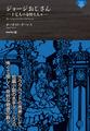 オーガスト・ダーレス「ジョージおじさん〜十七人の奇怪な人々」 2017/4/26ごろ店頭へ!