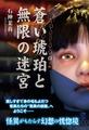 石神茉莉「蒼い琥珀と無限の迷宮」 2019/8/28ごろ店頭へ!