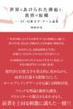 岡和田晃「世界にあけられた弾痕と、黄昏の原郷〜SF・幻想文学・ゲーム論集」