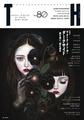 TH No.80「ウォーク・オン・ザ・ダークサイド〜闇を想い、闇を進め」 2019/10/30ごろ店頭へ!