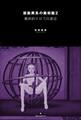 相馬俊樹「禁断異系の美術館2 魔術的エロスの迷宮」
