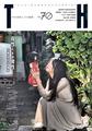 TH No.70「母性と、その魔性〜呪縛が生み出す物語」2017/4/28ごろ店頭へ!