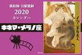 「猫絵師・目羅健嗣 2020 カレンダー〜キネマ・メラノ座」(卓上用/直販限定)2019/10/23頃発送開始予定!