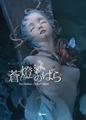 ホシノリコ「蒼燈のばら」Rico Hoshino - Dolls & Objects  2018年11月6日ごろ店頭へ!