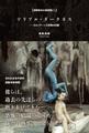相馬俊樹「テリブル・ダークネス〜カルトアートの恐怖の回廊《禁断異系の美術館EX》」