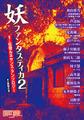 妖(あやかし)ファンタスティカ2〜書下し伝奇ルネサンス・アンソロジー(ナイトランド・クォータリー別冊)