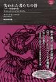 ロバート・E・ハワード「失われた者たちの谷〜ハワード怪奇傑作集」