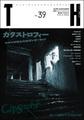 TH No.39「カタストロフィー ~セカイの終わりのワンダーランド」