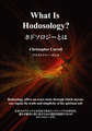 """What is Hodosology?"""