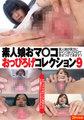 素人娘おマ●コおっぴろげコレクション Vol.9