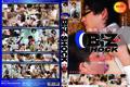 BIZ SHOCK 3 ~新人リーマン禁断のリフレッシュ~                 (税込定価9,072円)
