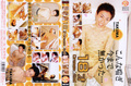 18才Orange☆2nd 復刻版       (定価4,094円)