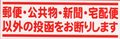 郵便公共新聞宅配以外お断り(赤文字)横表記