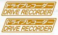 ドライブレコーダーステッカー(黄色反射シート)DR25