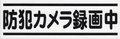 防犯カメラ録画中(黒文字)横表記プレート