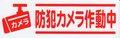 防犯カメラ作動中(イラスト・赤文字)横表記プレート