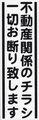 不動産関係お断り(黒文字)縦表記