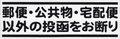 郵便公共宅配以外お断り(黒文字)横表記