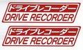 ドライブレコーダーステッカー(赤反射シート)DR25